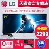 LG 34UM58A-W 34英寸21:9宽屏2K高清IPS显示器34UM56-W的升级款