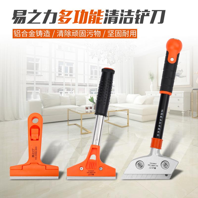 铲刀清洁刀铲墙皮玻璃瓷砖除胶刀片刮墙地板铲子装修保洁工具