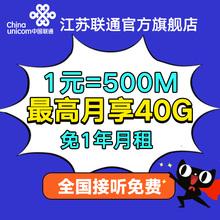 江苏联通流量大网卡大流量日租卡3g4g手机电话卡号码无限流量全国