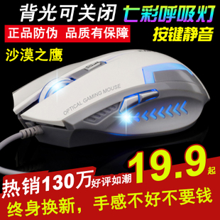 正品 沙漠之鹰 竞技 电脑有线鼠标 CFLOL游戏 笔记本办公发光鼠标