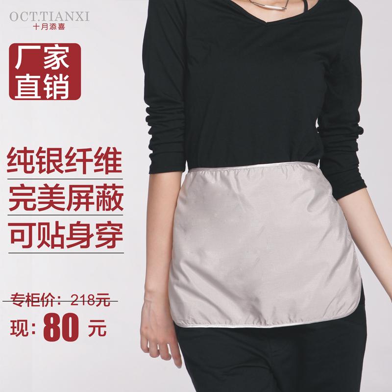银纤维防辐射孕妇装护胎宝围裙 防辐射肚兜孕妇防辐射衣内穿正品