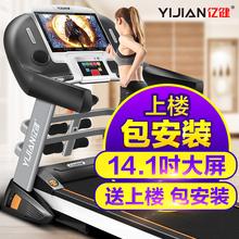 亿健2016旗舰款A5智能电动家用跑步机正品 家用多功能静音跑步机
