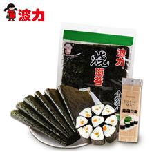 【天猫超市】波力烧海苔27g-10片/包  海苔寿司专用 送竹帘