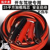 汽车电瓶线搭火线纯铜加粗过江龙电池连接线打火线2000搭电线4米