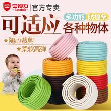 贝得力婴儿安全防撞条宝宝加厚加宽防护条儿童平面圆柱桌子桌边角