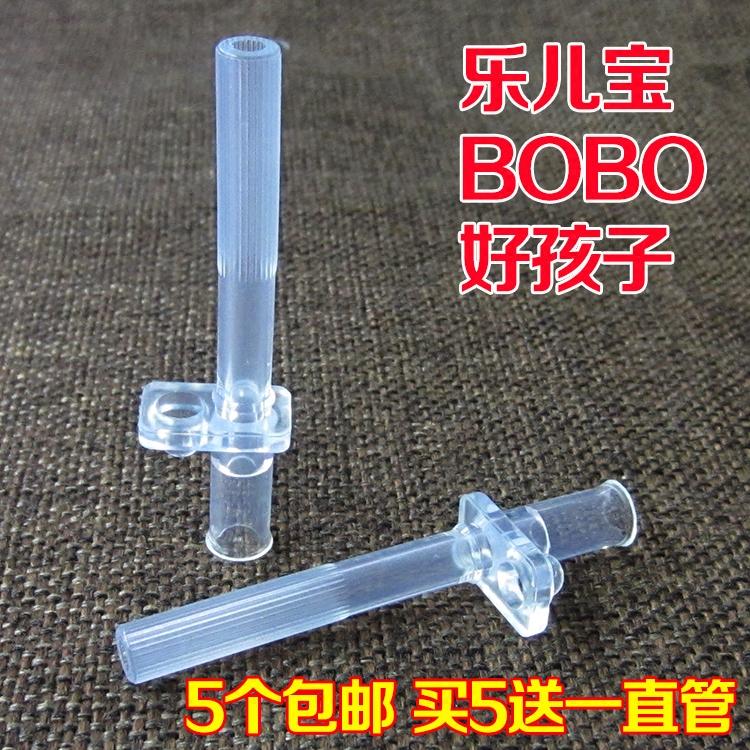 5个包邮 专配bobo/乐儿宝好孩子水杯吸管配件 硅胶吸管替换头嘴