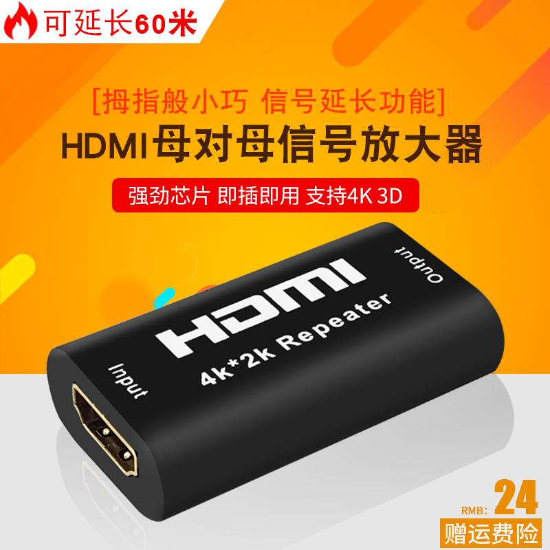 HDMI信号放大器母对母 超高清4K*2K HDMI中继器延长器60米