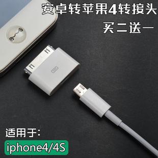 包邮苹果4 iPhone4S数据线iPad1 ipad2/3老款大头充电器