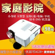 优丽可UC28高清投影仪家用LED迷你微型投影机电脑U盘手机掌上投影