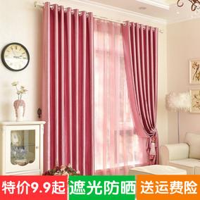 简约现代全遮光窗帘布成品客厅卧室欧式特价清仓包邮落地窗短飘窗