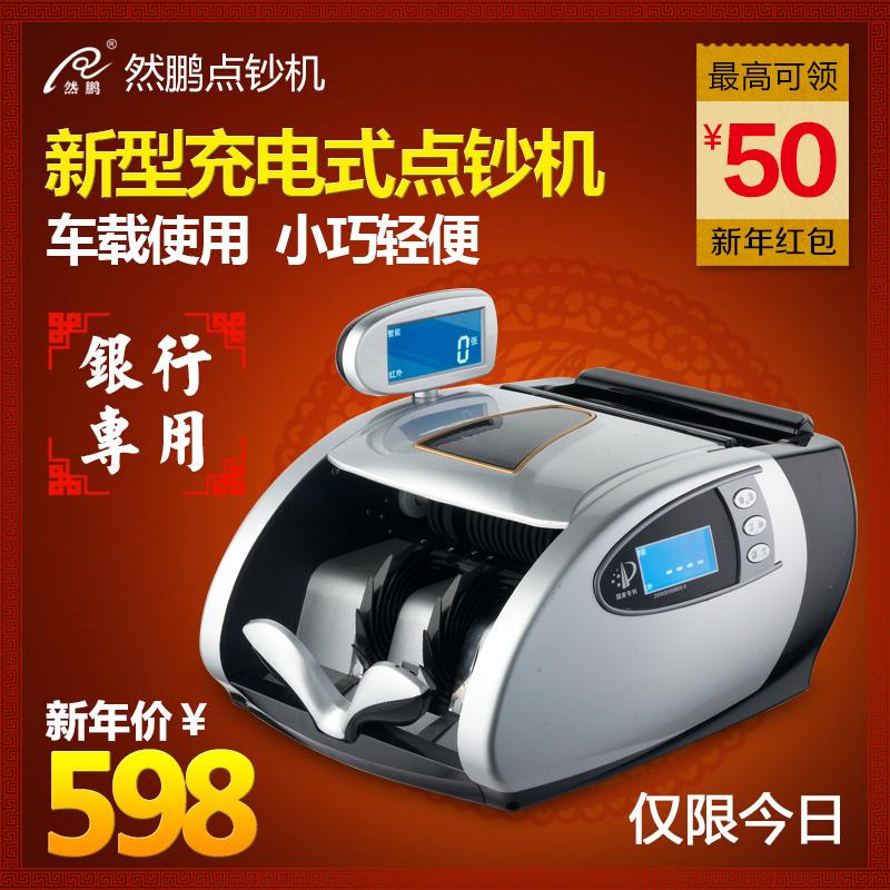 然鹏615C充电点钞机 全智语音银行专用 移动验钞机小型便携式迷你