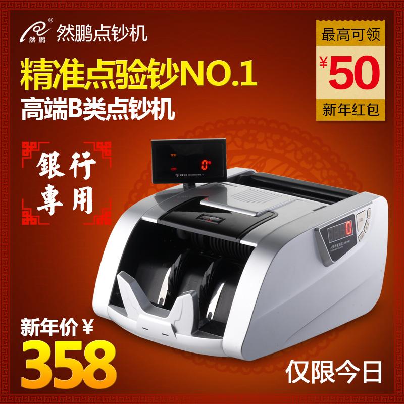 包邮 然鹏2068B  B类点钞机银行专用 智能语音 小型便携式验钞机