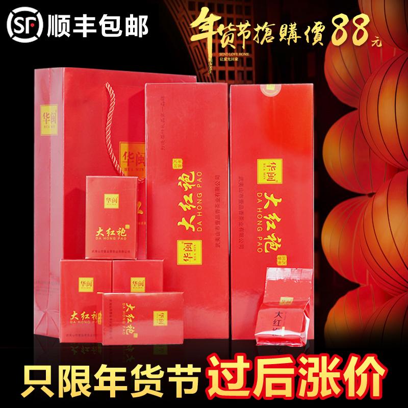 华闽 大红袍特级武夷岩茶叶大红袍清香型茶叶礼盒装高档乌龙茶