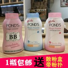 泰国ponds旁氏控油持久定妆增白防晒蜜粉送散粉盒带粉扑 正品 包邮