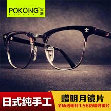 樱木佐川藤井复古眼镜框男潮个性板材半框眼镜架成品配近视眼镜女