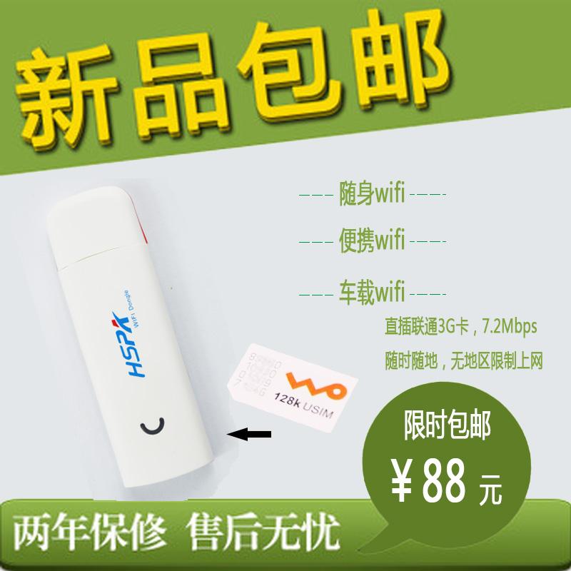 直插3G联通sim卡路由器 便携式随身wifi猫 车载wifi路由器 包邮