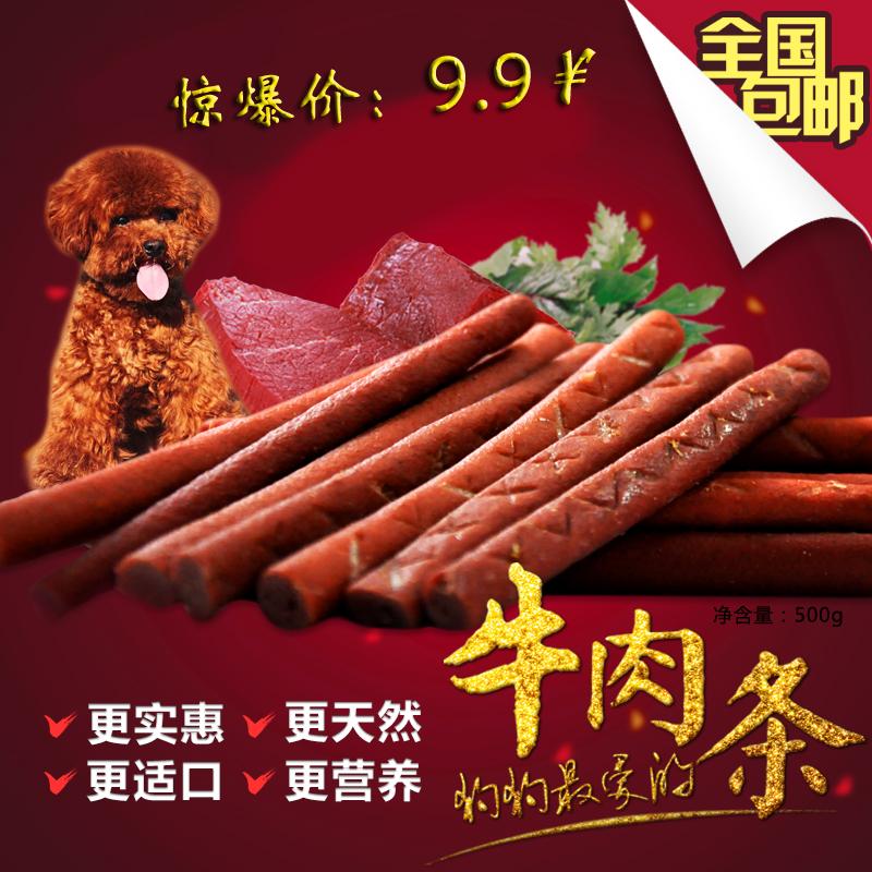9.9元包邮 狗狗牛肉条 香浓宠物牛肉棒日常训犬奖励零食 500G/包