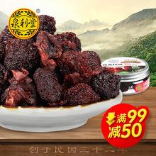 泉利堂玫瑰杨梅100g新鲜杨梅特色食品杨梅干蜜饯果干果脯梅子