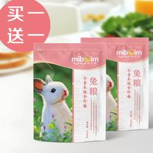 兔粮兔子饲料宠物兔粮食幼成兔垂耳兔食物全国包邮1袋5斤2袋10斤