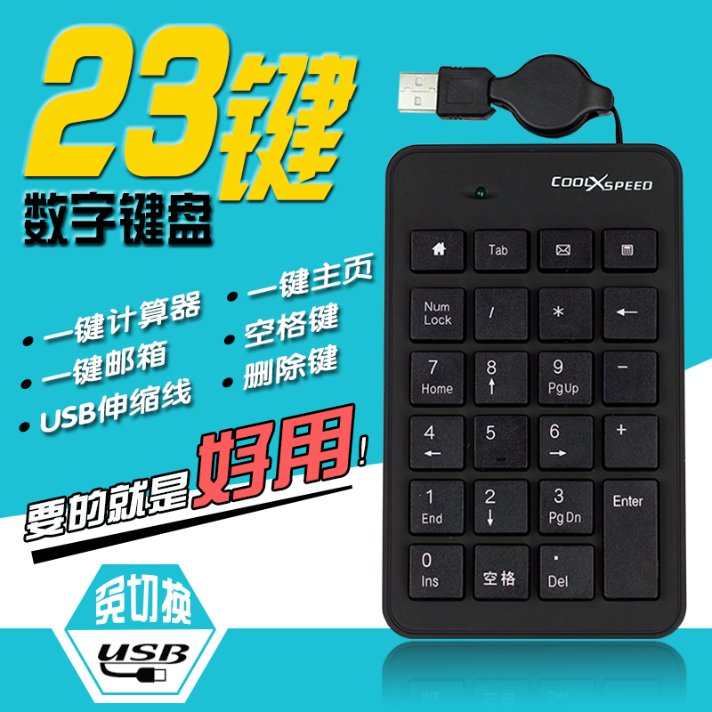 笔记本外接数字小键盘超薄便携