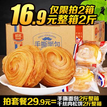 禧客手撕面包整箱2斤 早餐全麦口袋小面包蛋糕点心零食品小吃批发