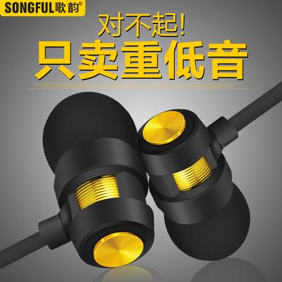 [年货节] SONGFUL/歌韵 F1重低音通用手机线控入耳式耳机耳塞有线低音炮