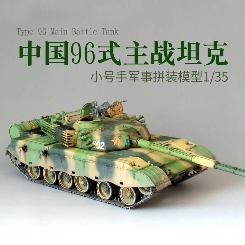 小号手军事塑料拼装模型00344 仿真1/35中国96式主战坦克双带电机