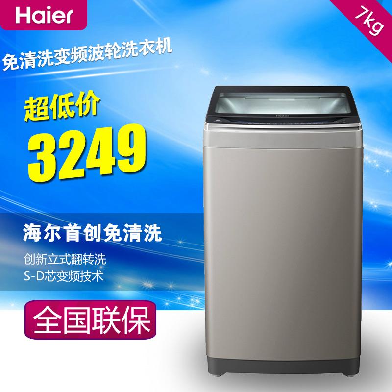 【现货】Haier/海尔 MS70-BZ1528免清洗波轮洗衣机全自动/双动力