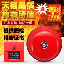 (可开票)消防警铃火警电铃火灾报警器4-8寸酒店超市工厂验厂警铃