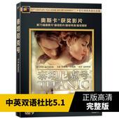 正版 泰坦尼克号电影完整版DVD铁达尼号高清光盘碟片中英文双语