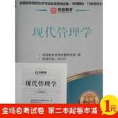 00107 0107现代管理学 考前串讲 附历年真题 自考 试卷 燕园 Z正版