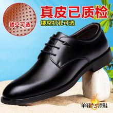 奥兰堡男士皮鞋真皮商务休闲皮鞋系带英伦正装男鞋春季透气牛皮鞋