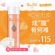 Bio Oil百洛油孕纹产前预防产后淡化孕产妇护肤 孕妇护肤品