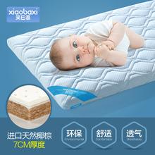 笑巴喜婴儿床垫天然椰棕宝宝床垫子新生儿冬夏两用儿童床垫可定做