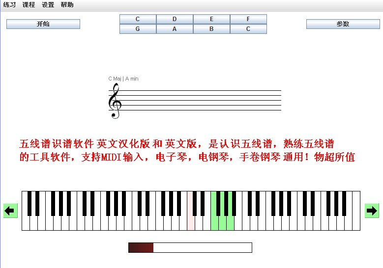 电子琴钢琴五线谱识谱学习软件支持midi键盘输入
