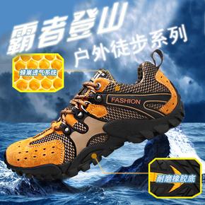 2015户外男士耐磨防滑登山鞋男夏季透气徒步鞋网布鞋休闲网鞋真皮
