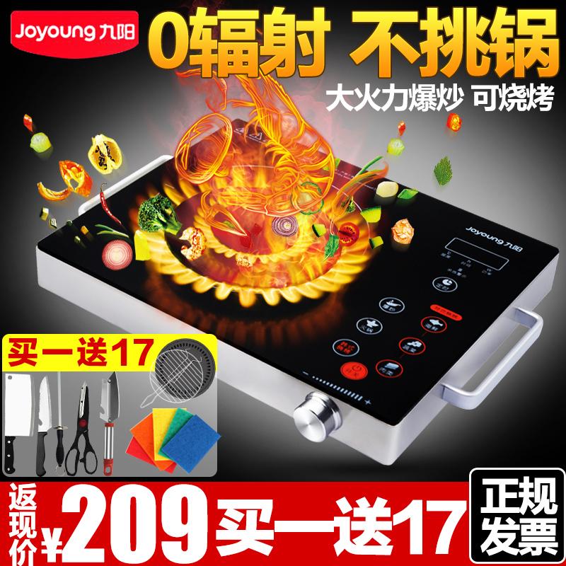光波电磁炉特价家用正品火锅电池防辐射x3H22九阳电陶炉Joyoung