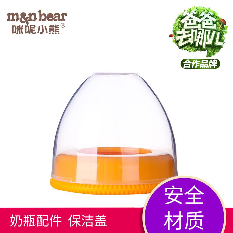 咪呢小熊 宝宝奶瓶盖防尘宽口径婴儿奶瓶组件牙盖配件安全卫生