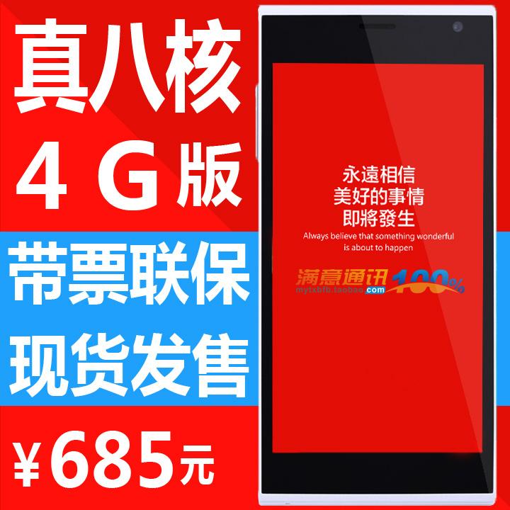 正品绿米P7移动联通3G 4.7寸贴合屏八核智能机安卓手机1300万像素