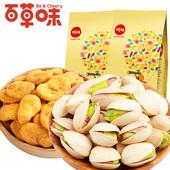 【天猫超市】百草味 坚果炒货组合380g 开心果200g 蟹香蚕豆