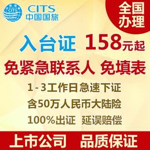 中国国旅 自由行入台证办理 台湾多次签证签注 赴台证通行证加急