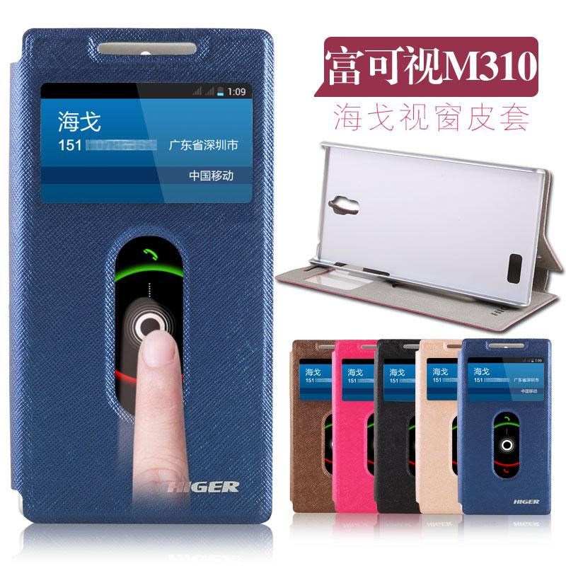 富可视M310手机套 M310手机壳富可视魅紫m310保护套 m310皮套外壳
