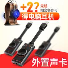 因卓USB声卡外置转换器独立免驱外接耳机接口台式机电脑笔记本usb