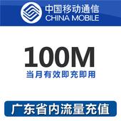 广东移动省内流量充值100M 本地流量卡 当月有效 加油包 流量叠加