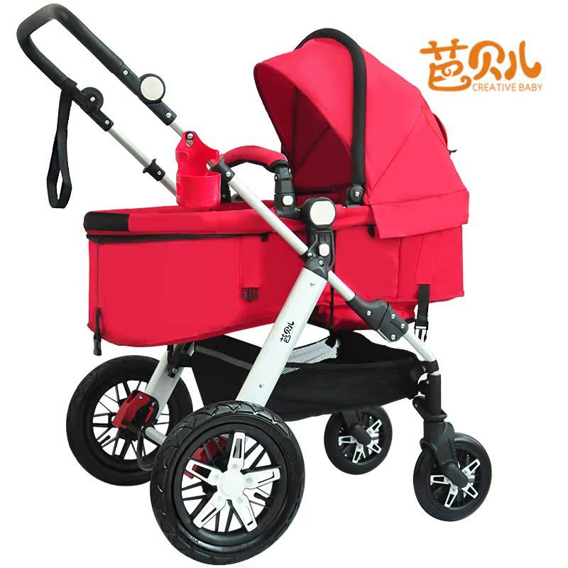 芭贝儿 婴儿推车四轮高景观双向可坐躺折叠宝宝童车婴儿车手推车
