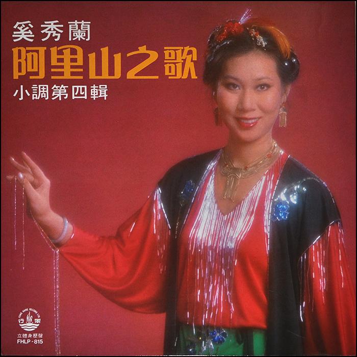 奚秀兰 阿里山之歌 站在高岗上 送君 留声机专用LP黑胶唱片