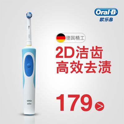 德国博朗欧乐B/oral-b电动牙刷成人 D12013清亮型 自动牙刷充电式