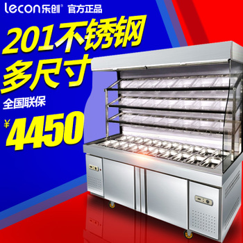 乐创 杨国福保鲜柜展示柜小菜冰