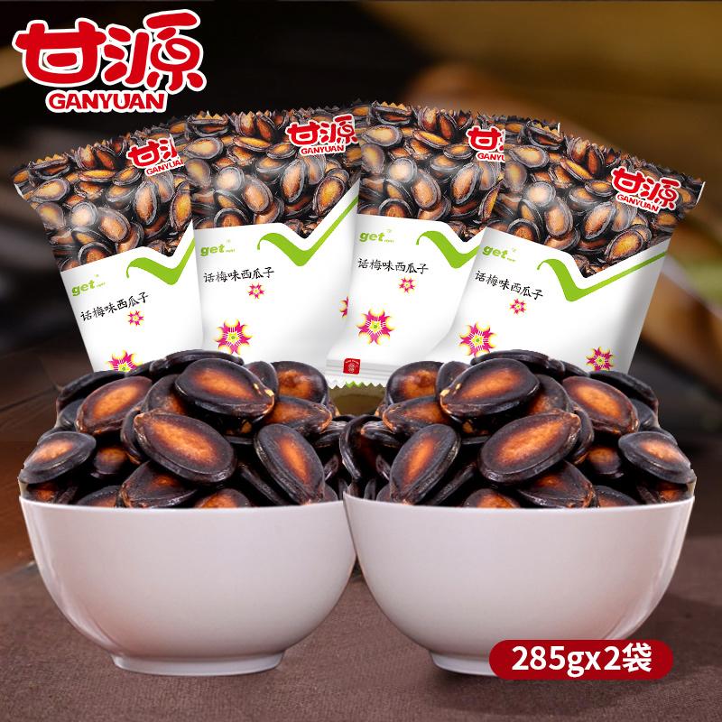 甘源牌话梅味西瓜子285g*2 坚果零食特产炒货小吃