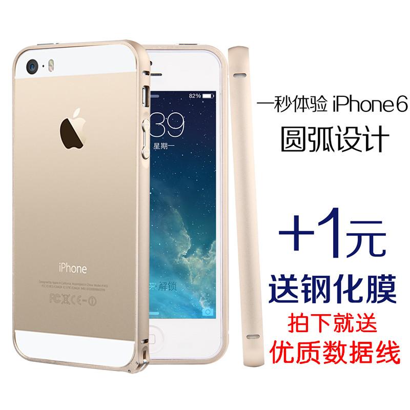 苹果5s手机壳 iPhone5手机壳 5S边框 5S圆弧边框金属双色边框外壳